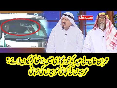 Arbion Ki Kahani Arbion Ki Zabani – Imran Khan – Hasb e Haal – Dunya News