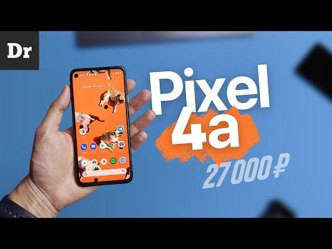 ОБЗОР Pixel 4a: идеальная камера! НО...
