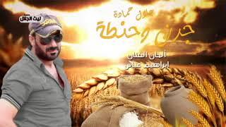 تحميل اغاني جلال حماده - جرن وحنطة MP3