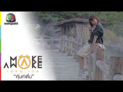 Make Awake คุ้มค่าตื่น    เมืองนางาซากิ ประเทศญี่ปุ่น   15 พ.ย. 61 Full HD