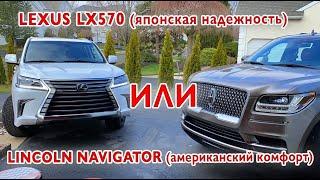 LEXUS LX570 или LINCOLN NAVIGATOR RESERVE . Японское качество или Американский комфорт? Авто из США.