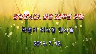 광양YMCA 창립 22주년 기념 곽종기 이사장 인사말