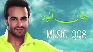 تحميل اغاني صلاح الزدجالي/ هان الود MP3