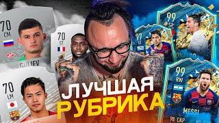СМОЖЕМ ДОЙТИ ДО РЕЙТИНГА 99? | ЛУЧШАЯ РУБРИКА В ФИФА #1