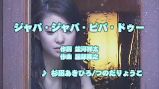 カラオケJOYSOUNDカバージャバ・ジャバ・ビバ・ドゥー/杉田あきひろ/つのだりょうこ原曲key歌ってみた