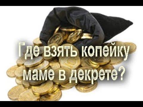 Подскажите пожалуйста как заработать денег