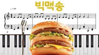 맥도날드 - 빅맥송 (쉬운악보)
