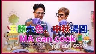 五顏六色。中秋湯圓   MA can cook ft.馬蹄露   Ep02