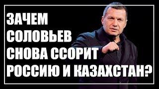 Соловьев снова пытается поссорить Казахстан и Россию?