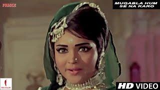 Muqabla Hum Se Na Karo | Prince | Full Song | Shammi