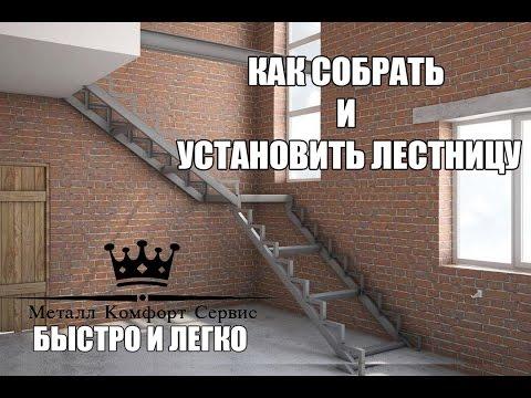 Как правильно установить лестницу своими руками   Металлическая лестница на 2 этаж