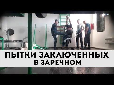 Пытки заключённых в Заречном. Начальник колонии освобождён от должности