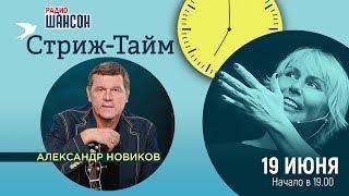 Александр Новиков в гостях у Ксении Стриж («Стриж-тайм»)