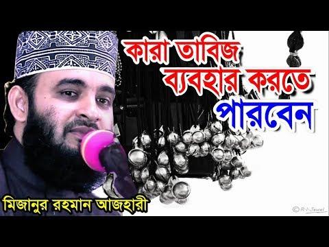 কারা তাবিজ ব্যবহার করতে পারবেন । মিজানুর রহমান আজহারী । New Waz 2019 Mizanur Rahman Azhari