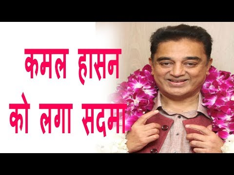 जानिए कमल हासन को क्यों लगा गहरा सदमा | कमल हासन क्यों हुए डिप्रेस | Bollywood Latest News |