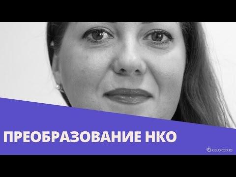 Вебинар «Актуальные вопросы законодательства: преобразование НКО»