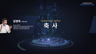디지털 경제시대 블록체인 비즈니스 포럼 (김병욱 국회의원 축사영상)