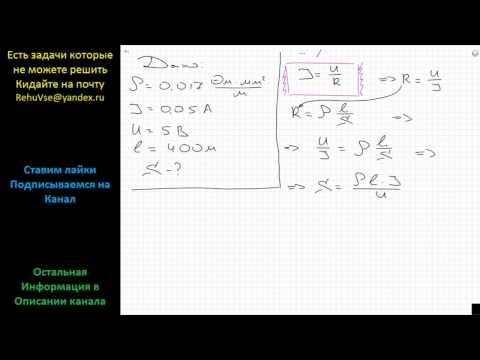 Физика Какова площадь поперечного сечения медной проволоки, сила тока в которой 0,05 А при