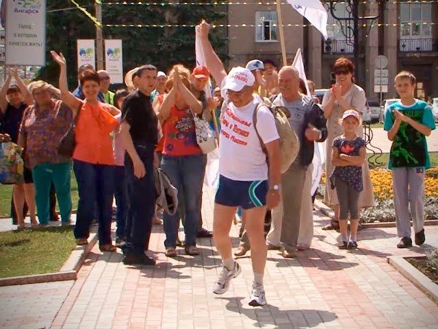Из Ангарска до Москвы… бегом