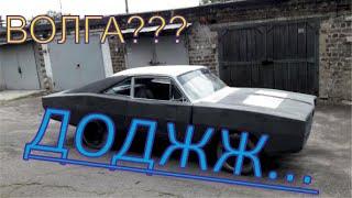 ВОЛГА Газ24 V8 ЗМЗ в Додж Чарджер (своими руками) #2