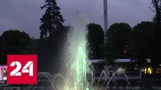 Световая иллюминация заработала на фонтанах центральной аллеи ВДНХ - Россия 24
