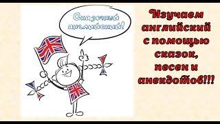Сказочное путешествие в английский язык\Самый легкий курс английского языка!