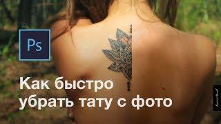 Как убрать татуировку с тела в Photoshop