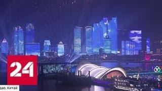 Саммит ШОС в Циндао: как бывшая немецкая колония стала центром принятия решений - Россия 24