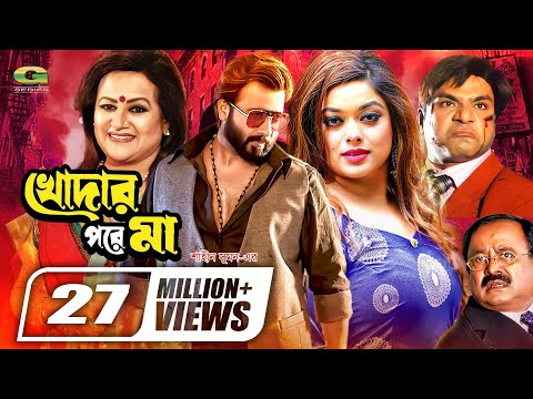 Bangla Movie | Khodar Pore Maa | খোদার পরে মা | Full Movie | Shakib Khan | Shahara