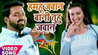 2017 का सबसे हिट गाना  - Pawan Singh - Hamahu Jawan Bani - Superhit Film (SATYA) - Bhojpuri Hit Song