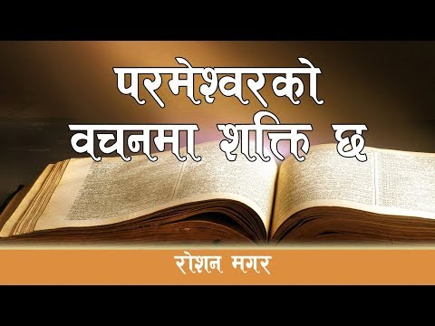 God's Word has power | Roshan Magar | Bachan tv | Nepali Message | Bachan  Nepali