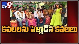 Ambajipeta Mandal wedding turns out a train of twins || East Godavari - TV9