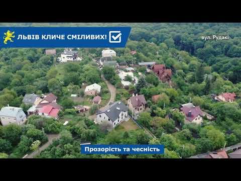 Над Левом: вул. Рудакі
