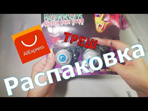 РАСПАКОВКА Посылок С АЛИЭКСПРЕСС  Свежее барахлишко)