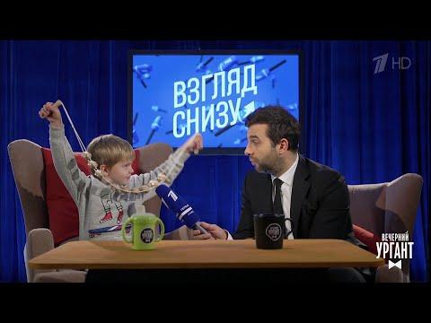 Вечерний Ургант. Взгляд снизу на предметы советского быта (09.11.2018) видео