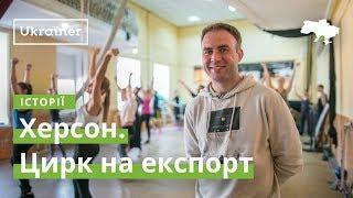 Jin Roh. Херсон. Цирк на експорт · Ukraїner