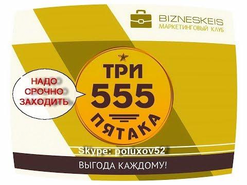ЗАПУСК программы ТРИ ПЯТАКА - ВЫГОДА КАЖДОМУ!!!