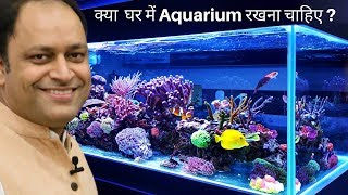Can We Keep Aquarium Or Fish Tank At Home ? | Vastu Shastra For Home