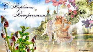 Красивое Поздравление на Вербное Воскресенье! С Вербным Воскресеньем ! Вход Господень в Иерусалим!