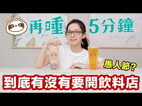 4/1愚人節影片居然成真啦!低妹開飲料店啦!