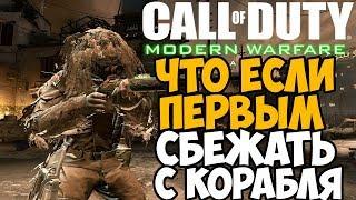 ЧТО БУДЕТ ЕСЛИ СБЕЖАТЬ ПЕРВЫМ В МИССИИ КОРАБЛЬ в Call of Duty 4 Modern Warfare