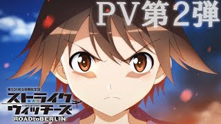 Strike Witches: Road to Berlin ( Season 3 ) - AniDL | Download Your Favourite Anime in Mega BatchAnime Trailer/PV Online