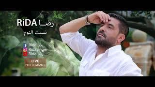 اغاني طرب MP3 رضا - نسيت النوم 2019   Rida - Neseet El Nom ( Live Performance تحميل MP3