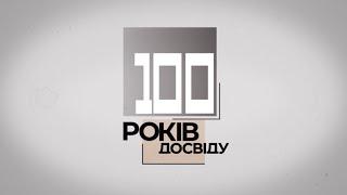 Сто років досвіду: між романтикою та реальністю української археології