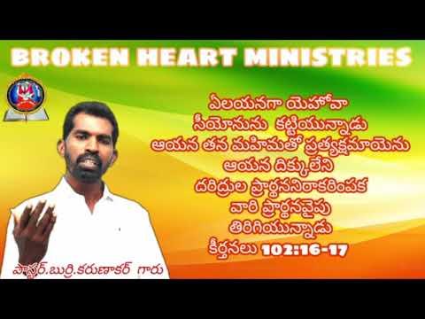 || Broken heart ministries ||pastor. karunakar Burri.. దేవుని వాక్యం