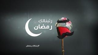 SHAHID - شاهد كل ما فاتك #رتبنالك_رمضان