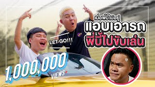We Stole Bie's Golden Car for 1 Day!!! - When Bie's Away EP.5