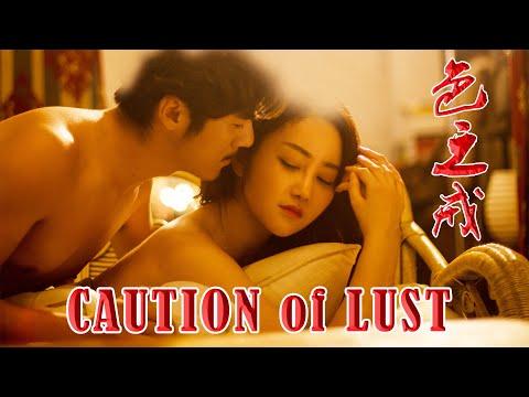 [Full Movie] 色之戒 Lust Caution, Eng Sub 色戒 | 2019 Romance film 婚姻爱情电影 1080P