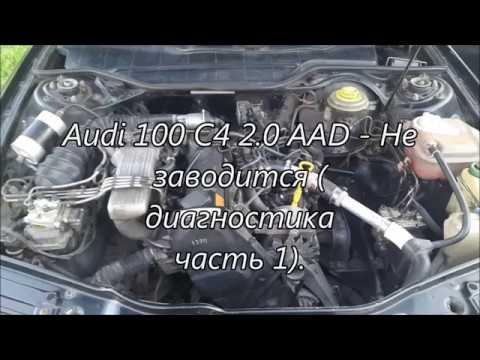 Фото к видео: Audi 100 C4 2 0 AAD - Не заводится ( диагностика часть 1)