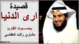 تحميل و مشاهدة ارى الدنيا بـصـــــوت القارئ مشاري راشد العفاسي MP3